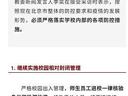北京市教委发布新规 继续实施校园相对封闭管理