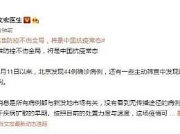 张文宏谈新发地疫情 说了一个好消息一个坏消息