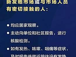 北京实施最严格流调