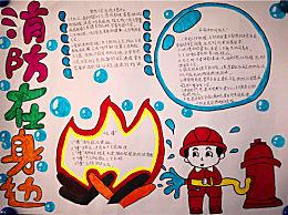 消防安全手抄报怎么画?简单好看的消防安全知识手抄报图片