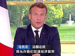 法国全境加速解禁 马克龙称法国抗疫取得初步胜利