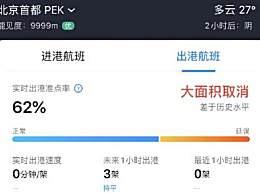北京前往各地航班大面积取消 双机场取消航班超560架次