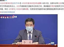 北京中高考时间没有调整 高考英语听力机考如期举行