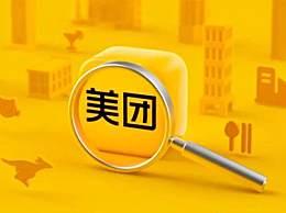 美团市值破万亿港元 成为市值第三高的中国互联网企业