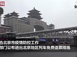 进出北京地区列车免费退票 均不收取退票手续费