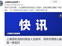 """王振华猥亵女童获刑5年 撤销其""""全国劳动模范""""称号"""