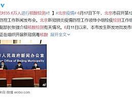 北京已对35.6万人核酸检测