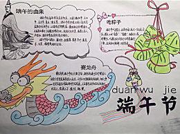 小学生简单图案端午节手抄报图片 端午安康朋友圈祝福语