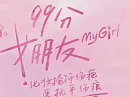 99分女朋友剧情介绍