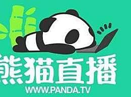 熊猫互娱拍卖所得用于破产清算 熊猫互娱负债有多少