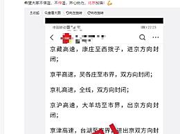 北京高速公路封闭系谣言 希望大家不信谣不传谣