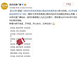 北京高速公路封闭系谣言