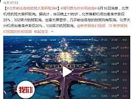 北京前往各地航班大面积取消