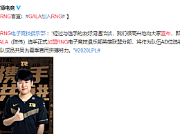 RNG宣布gala加盟