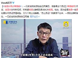 李国庆再谈离婚案
