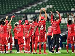 拜仁1:0小胜不来梅创德甲八连冠