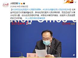北京安排核酸检测人员轮休