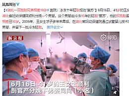 """湖北一双胞胎兄弟相差10岁 医院:冰冻十年胚胎成功""""复苏"""""""