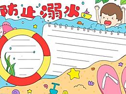 防溺水简笔画手抄报画法图片 防溺水安全常识教学方案
