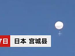 日本仙台上空出现白色不明球体