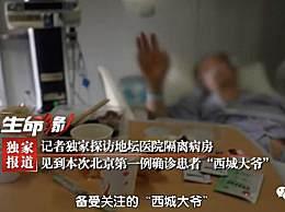 北京首例确诊是西城大爷