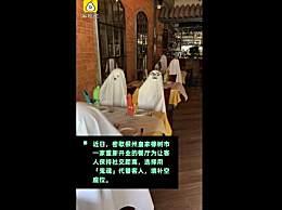 美国餐厅用鬼魂代替客人
