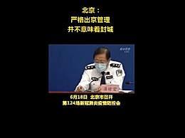 这三类人群严禁出京 严格出京管理并不意味着封城