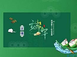 2020端午节祝福语大全简短暖心
