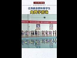 江西新余四年级学生可免费学游泳