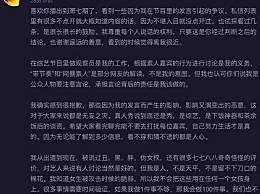 王菊就发言争议道歉