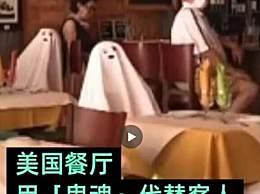 餐厅用鬼魂当客人