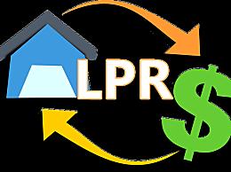 LPR改革效果显现