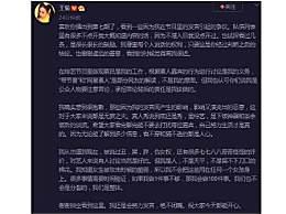 王菊就节目中发言引争议道歉