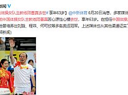前中国体操女队主教练陆善真去世