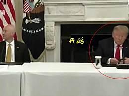 特朗普开会偷玩手机