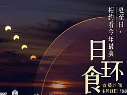21日金环日食形成原因 26日金环日食各地的时间最佳观赏时间地点
