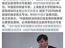 张文宏谈中超复赛