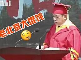 校长报菜名式毕业典礼演讲