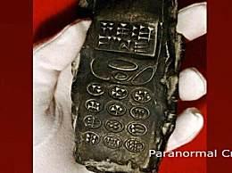 奥地利发现800年前手机 高级文明真实存在?