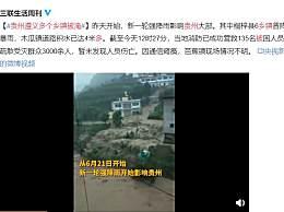 贵州遵义多个乡镇被淹