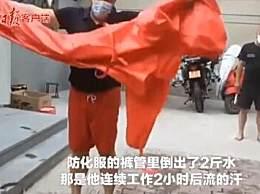 消杀队员脱下防化服倒出2斤汗水
