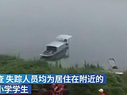 8名落水小学生死亡