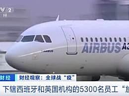空客5300名员工面临停薪留职