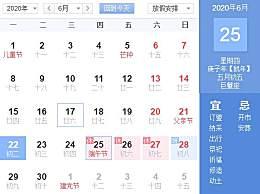 2020端午节是几月几号