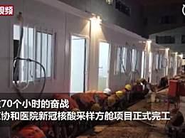 北京协和建成核酸采样方舱