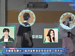 嘉羿李熙凝恋情疑曝光