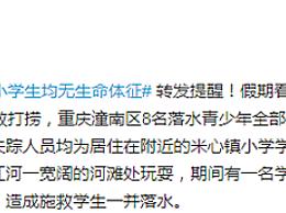 重庆8名落水小学生均无生命体征