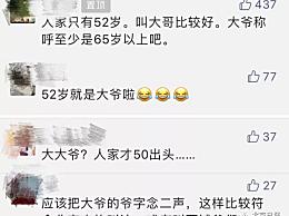 北京西城大爷回应52岁被称大爷