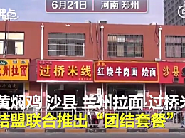 中国快餐四巨头合体