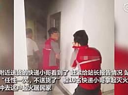 11名快递小哥冲进火场灭火